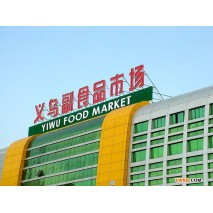 Yiwu Food Wholesale Market