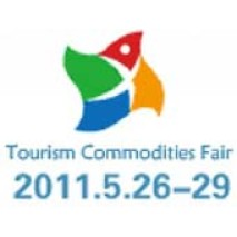 China International Tourism Commodities Fair