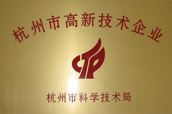 杭州市凯时国际网站技术企业
