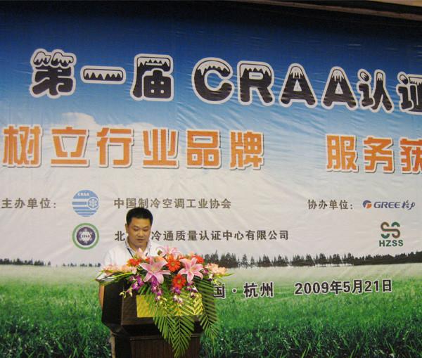 沈卫立在CRAA认证年会做主题发言