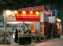Акционерное общество СУПУ по коммерческим машинам г. Ханчжоу