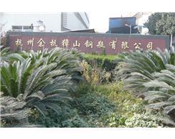 Hangzhou Yuhang Zhangshan Cilindro de Acero S.A.,