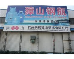 Hangzhou Zhangshan Steel Cylinder Co.,Ltd
