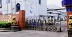 温州市宏利制革有限公司