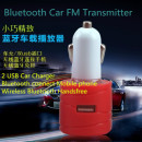 Bluetooth Car FM Transmitter with 2 USB car charger