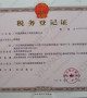 New Local tax registration certificate