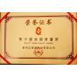 China Quality Award