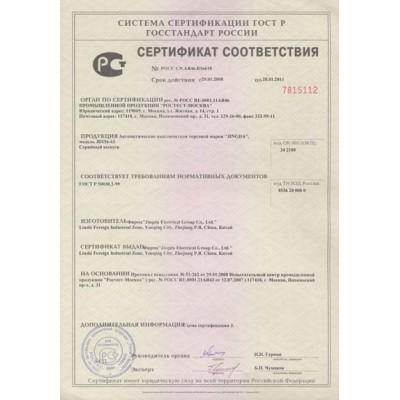 certificate of Russia