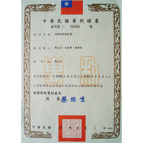 A new and useful invention(Taiwan patent)