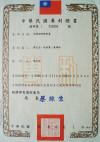 无障碍移动装置(台湾专利证书)