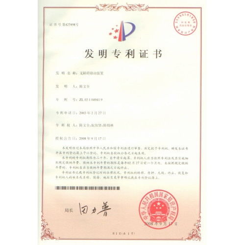 unlimited moving equipment(China patent)