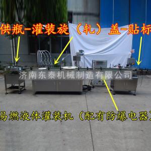 全自动液体酒精灌装机(4头+防爆)