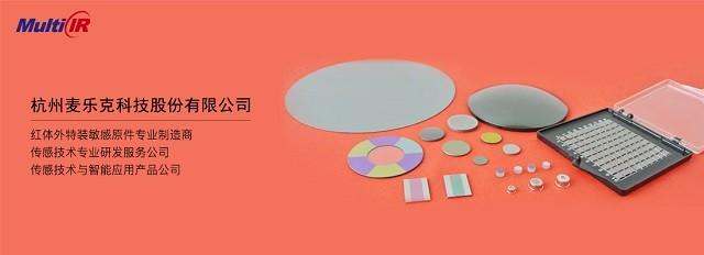 Infrared Coating,Sensors