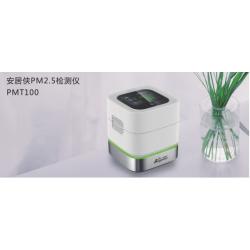 安居侠PM2.5检测仪