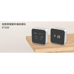安居侠智能环境检测仪