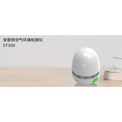 安居侠空气环境检测仪