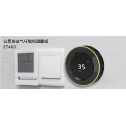 安居侠空气环境检测面板