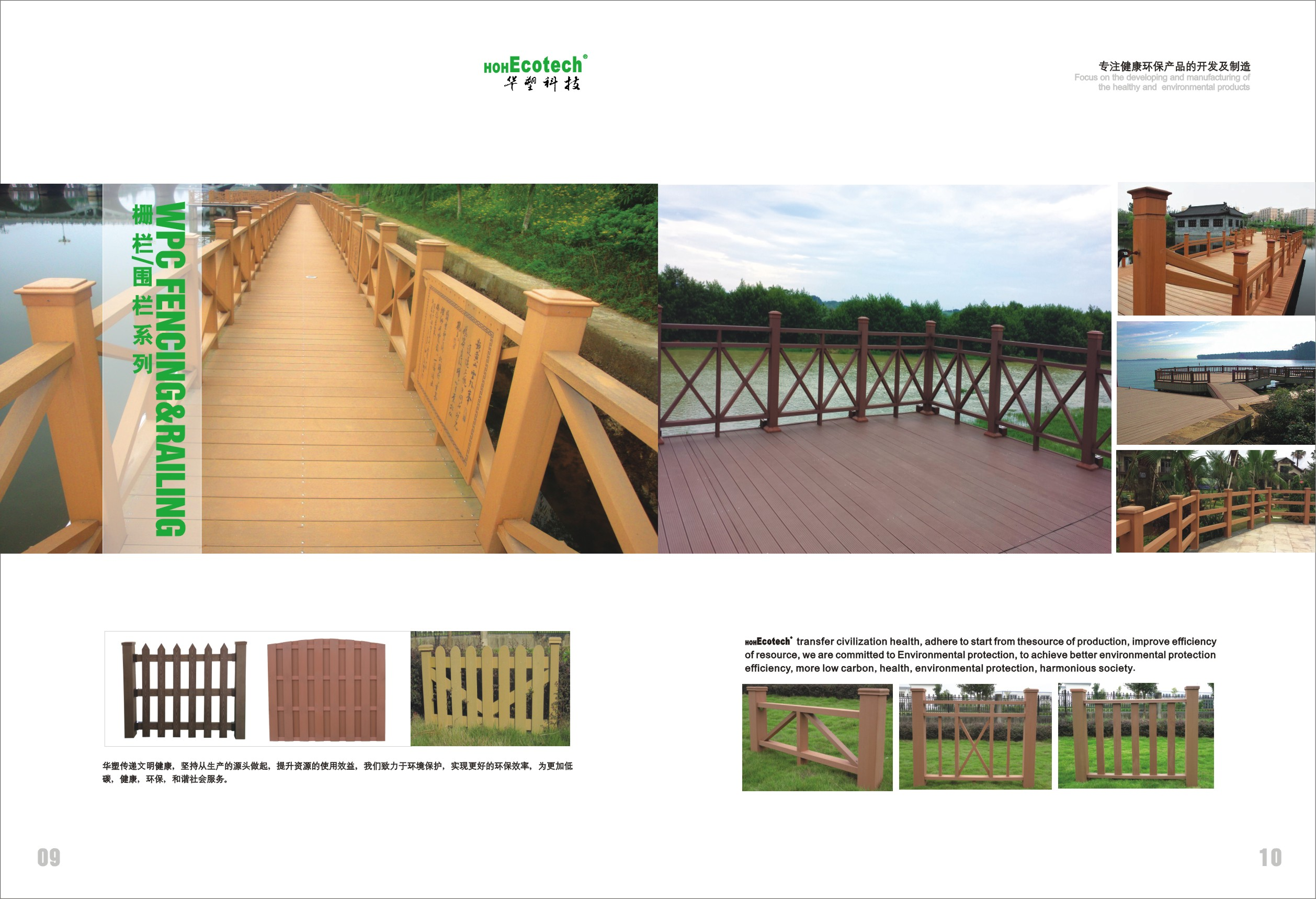 WPC Fencing Railing)