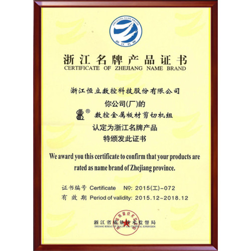 Certification of zhejiang name brand