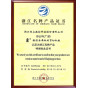 Certification of zhejiang name brand