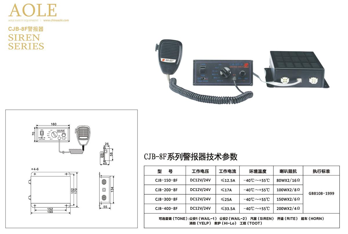 cjb-100-8f - 警报器