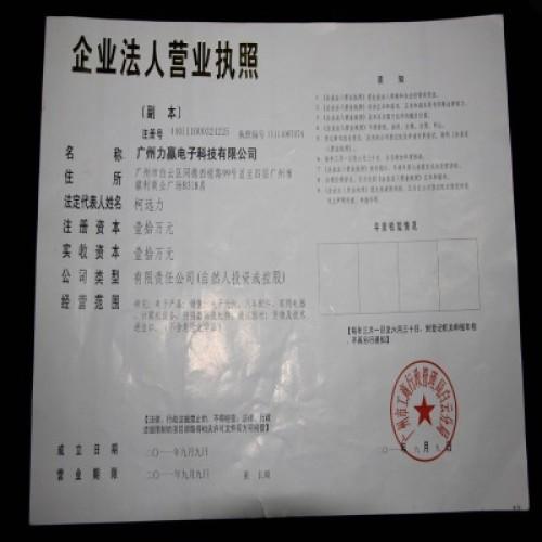 liwin licencia comercial china...