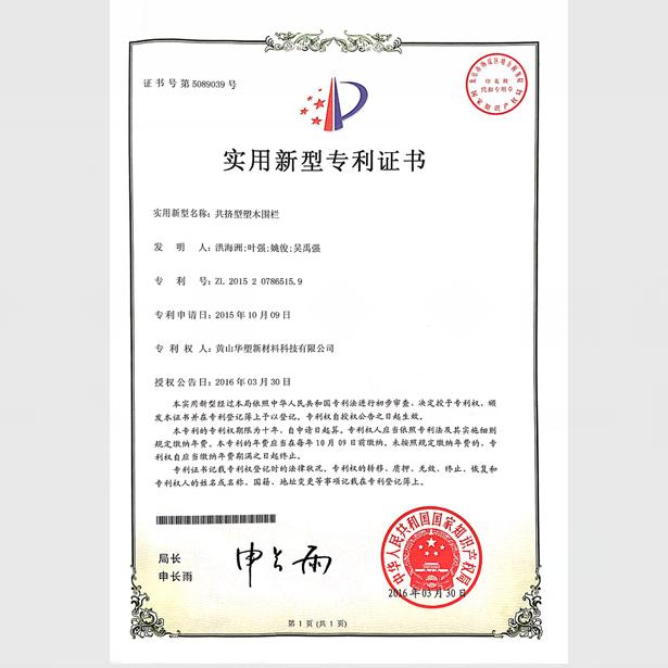 brevets