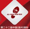 热烈庆祝莱力参展第二十二届中国(温州)皮革鞋展!