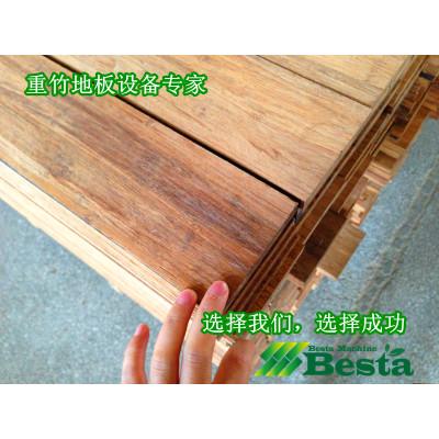 重竹地板设备-模腔