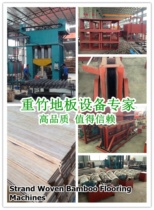 重竹地板设备-压机和模具