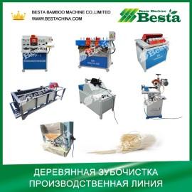Деревянная машина для изготовления зубочисток - основной список машин