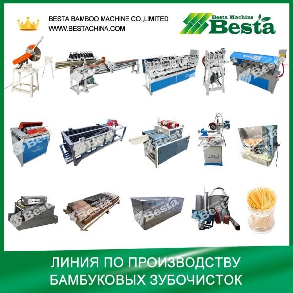 Линия по производству зубочисток, бамбуковая машина для зубочисток (весь комплект)