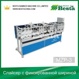 Машина для нарезки бамбуковых полос, Фиксатор с фиксированной шириной (MZP-3)