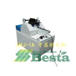BXJ-1 牙签削尖机