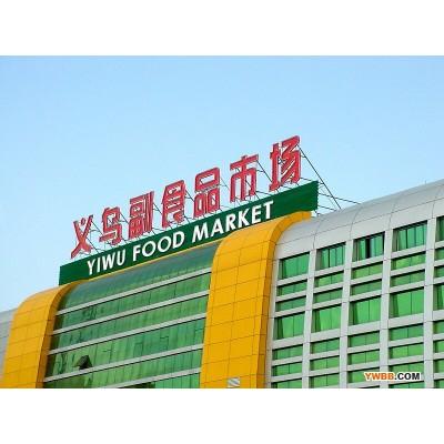 Yiwu Food Wholesale Market