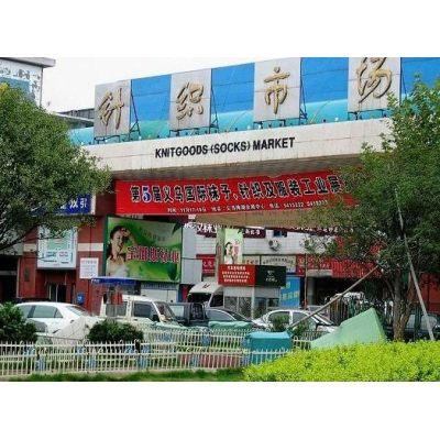 Yiwu Knitting Market