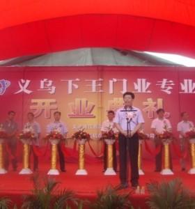 Yiwu Xiawang Doors Street