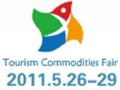China International Tourism Commodities Fair