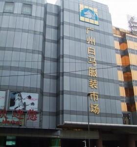 Guangzhou YiSen Leather Market