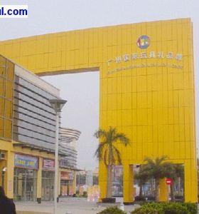 The Guangzhou International Toys & Gifts Centre(GITGC)