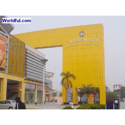 The Guangzhou International Toys & Gifts Centre(GITGC)