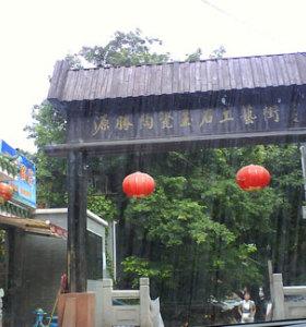 Guangzhou Yuansheng Crafts Market