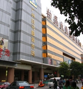 Guangdong children's maternal&infant product Plaza