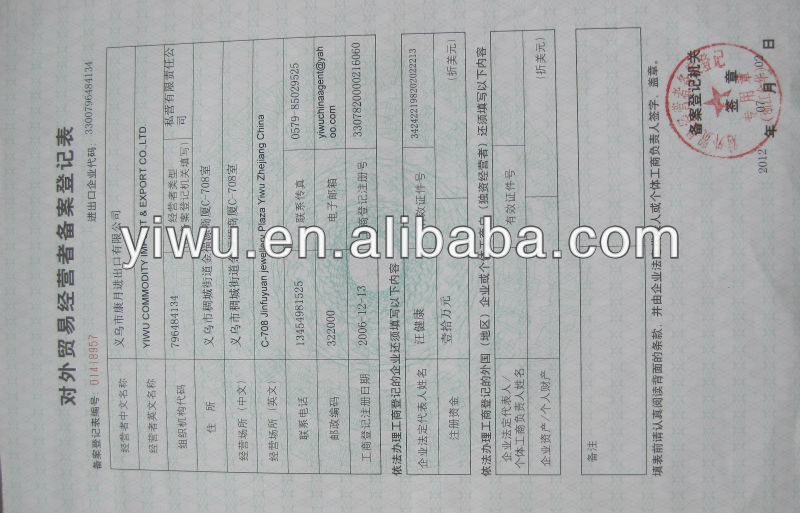 Account Business Licence ( YIWU COMMODITY IMPORT AND EXPORT CO., LTD.)