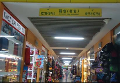 Yiwu Suitcase & Bag Market
