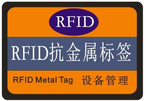 86*54 MF1S50芯片抗金属标签13.56MHZ高频ISO14443A电梯年检标签