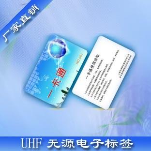 6C白卡远距离RFID超高频标签915M卡人员车辆考勤门禁卡