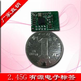 UHF 微波电子标签/2.4G有源标签模块/超小体积无线模块