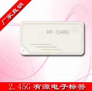 2.4G人员定位电子标签/卡/无线/家校通/微波电子标签/RFID