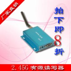2.4G有源远距离读卡器(全向串口)